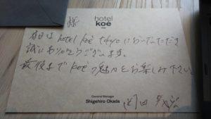 ホテル コエ トーキョー