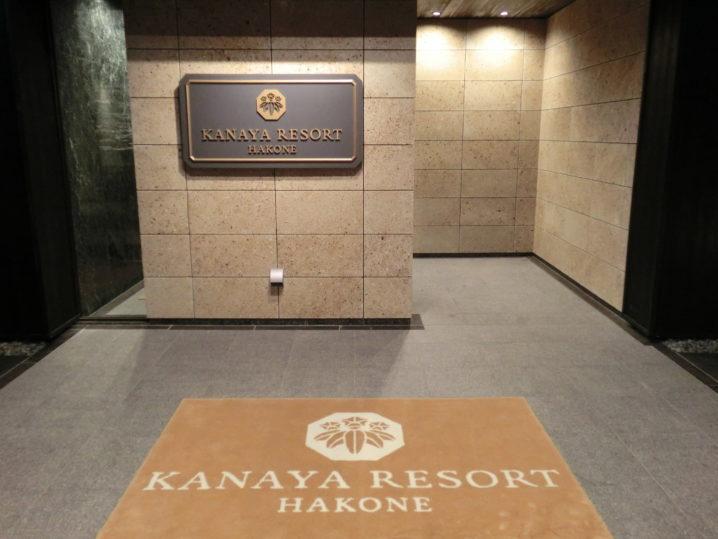 金谷リゾート箱根