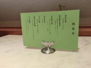 ハイアット 東京 翡翠宮